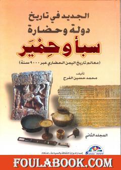 الجديد في تاريخ دولة وحضارة سبأ وحمير: معالم تاريخ اليمن الحضاري عبر 9000 سنة - الجزء الثاني