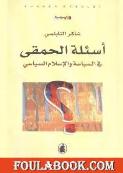 أسئلة الحمقى في السياسة والإسلام السياسي