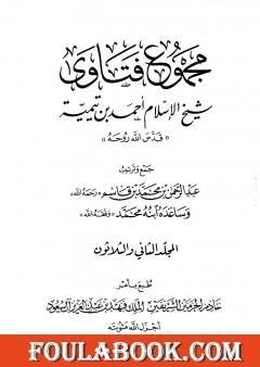 مجموع فتاوى شيخ الإسلام أحمد بن تيمية - المجلد الثاني والثلاثون: النكاح