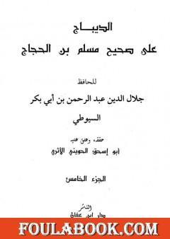 الديباج على صحيح مسلم بن الحجاج - مجلد 5