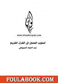 أسلوب العدول في القرآن الكريم