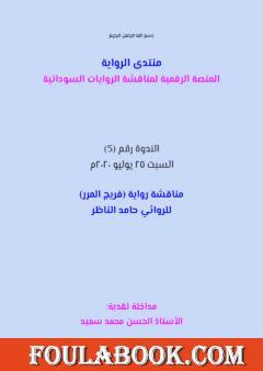 مناقشة رواية فريج المرر