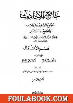 جامع الأحاديث - الجامع الصغير وزوائده والجامع الكبير - قسم الأقوال - الجزء الثامن