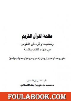 عظمة القرآن الكريم وتعظيمه وأثره في النفوس في ضوء الكتاب والسنة