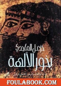 بخور الآلهة - دراسة فى الطب والسحر والأسطورة والدين
