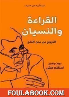 القراءة والنسيان؛ الخروج من مدن الملح