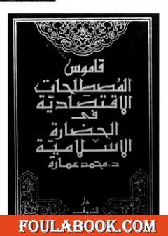 قاموس المصطلحات الإقتصادية فى الحضارة الإسلامية
