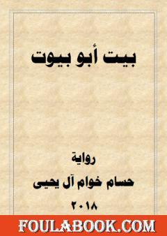 بيت أبو بيوت