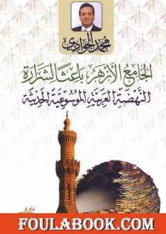الجامع الأزهر باعثا لشرارة النهضة العربية الموسوعية الحديثة