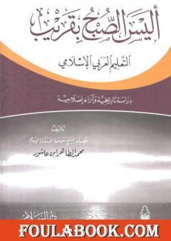أليس الصبح بقريب: التعليم العربي الإسلامي دراسة تاريخية وآراء إصلاحية