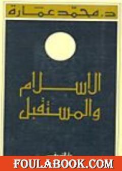 الإسلام والمستقبل
