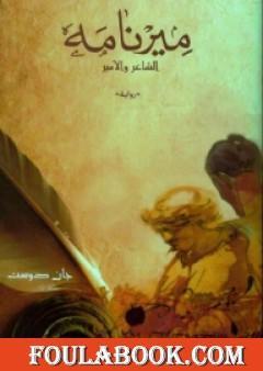 ميرنامه - الشاعر والأمير