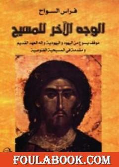 الوجه الآخر للمسيح