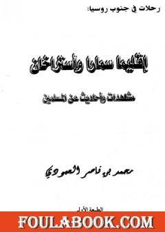 إقليما سمارا وأستراخان - مشاهدات وأحاديث عن المسلمين