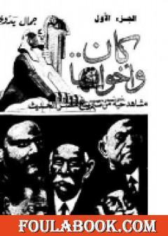 كان واخواتها - مشاهد من تاريخ مصر الحديث