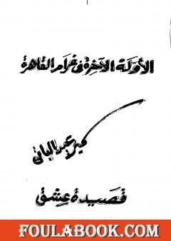 الأولة والآخرة فى غرام القاهرة
