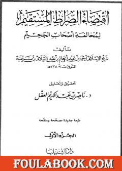اقتضاء الصراط المستقيم لمخالفة أصحاب الجحيم - المجلد الأول