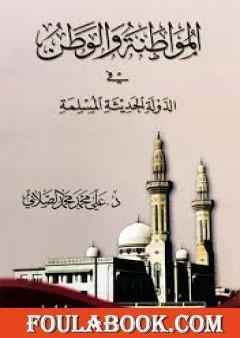 المواطنة و الوطن في الدولة الحديثة المسلمة