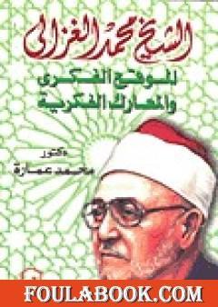 الشيخ محمد الغزالي: الموقع الفكري والمعارك الفكرية