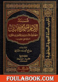 مسند الإمام أحمد بن حنبل - محذوف الأسانيد والأحاديث المكررة : الجزء الرابع