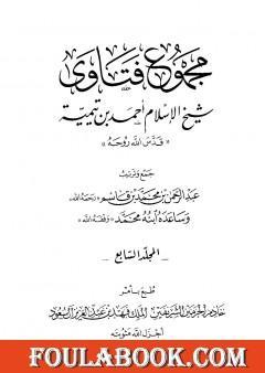 مجموع فتاوى شيخ الإسلام أحمد بن تيمية - المجلد السابع: الإيمان