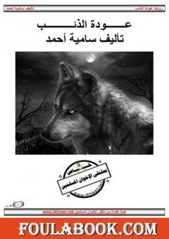 عودة الذئب