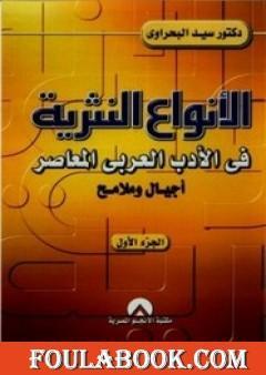الأنواع النثرية في الأدب العربي المعاصر: أجيال وملامح - الجزء الأول