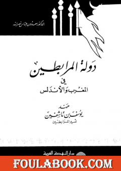 دولة المرابطين في المغرب والأندلس: عهد يوسف بن تاشفين امير المرابطين