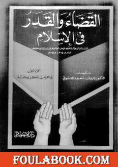 القضاء والقدر في الإسلام - الجزء الأول: في القرآن الكريم والسنة