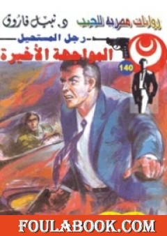 المواجهة الأخيرة - سلسلة رجل المستحيل
