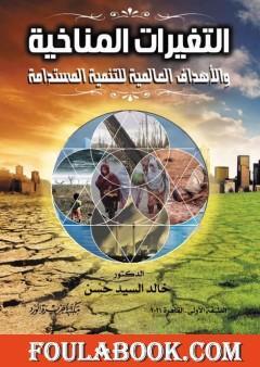 التغيرات المناخية والأهداف العالمية للتنمية المستدامة