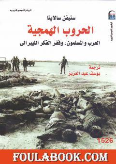 الحروب الهمجية: العرب والمسلمون وفقر الفكر الليبرالي