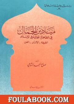ميادين الجمال في الظاهرة الجمالية في الإسلام: الطبيعة - الانسان - الفن
