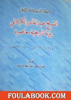 الشيخ عبد القادر الكيلاني رؤية تاريخية معاصرة