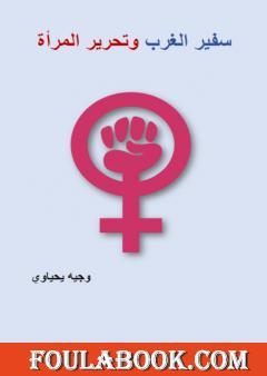 سفير الغرب وتحرير المرأة