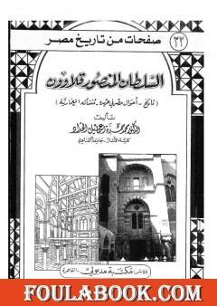 السلطان المنصور قلاوون: تاريخ - أحوال مصر في عهده - منشآته المعمارية