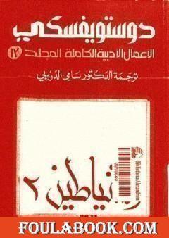 الأعمال الأدبية الكاملة المجلد الثالث عشر - دوستويفسكي