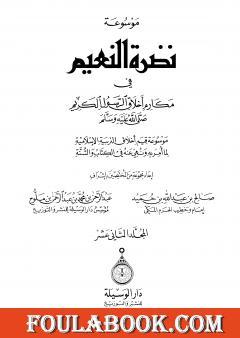 موسوعة نضرة النعيم في أخلاق الرسول الكريم صلى الله عليه وسلم - الثاني عشر - الفهارس