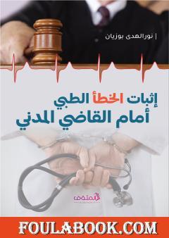 إثبات الخطأ الطبّي أمام القاضي المدني