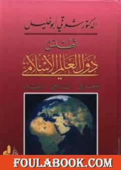 أطلس دول العالم الإسلامي: جغرافي - تاريخي - اقتصادي