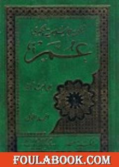 الملحمة الاسلامية الكبرى 3- عمر
