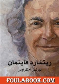ريتشارد فاينمان: حياته في العلم