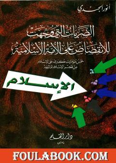 الضربات التى وجهت للانقضاض على الأمة الاسلامية