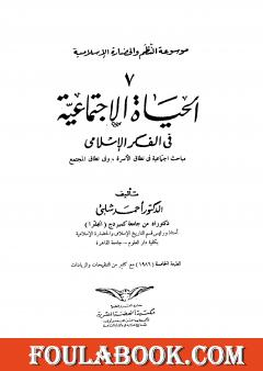 موسوعة الحضارة الإسلامية - الجزء السابع