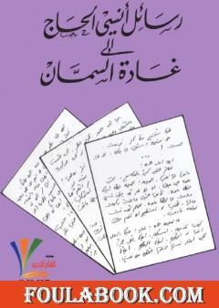 رسائل أنسي الحاج إلى غادة السمان