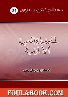 الحضارة العربية الإسلامية