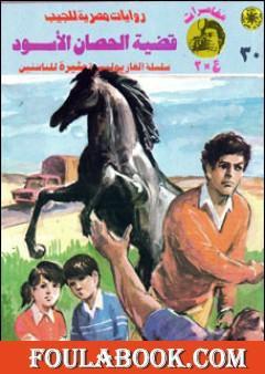 قضية الحصان الأسود - مغامرات ع×2