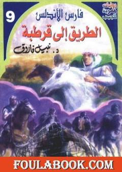 الطريق إلى قرطبة - سلسلة فارس الأندلس