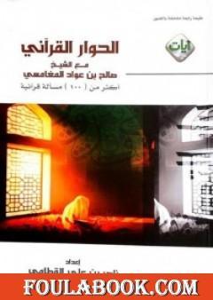 الحوار القرآني مع الشيخ صالح بن عواد المغامسي