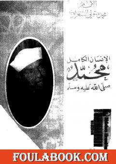 الإنسان الكامل محمد صلى الله عليه وسلم